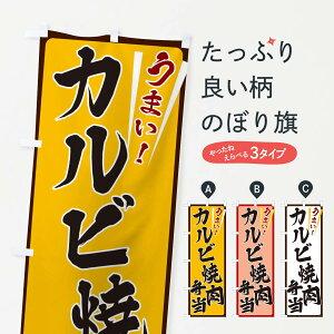 【ネコポス送料360】 のぼり旗 カルビ焼肉弁当のぼり ETF5 お弁当