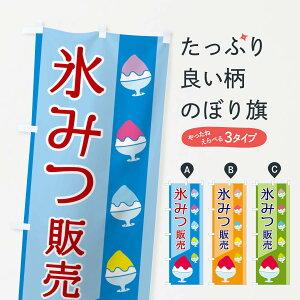 【ネコポス送料360】 のぼり旗 氷みつ販売のぼり ET6R かき氷