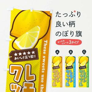 【ネコポス送料360】 のぼり旗 レモンワッフルのぼり EWTC