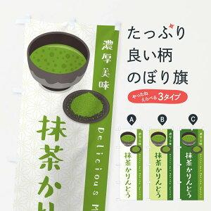 【ネコポス送料360】 のぼり旗 抹茶かりんとうのぼり EW76 和菓子