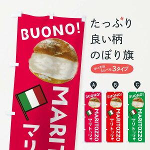 【ネコポス送料360】 のぼり旗 マリトッツォのぼり EWFN 洋菓子 スイーツ