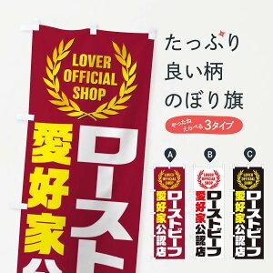 【ネコポス送料360】 のぼり旗 ローストビーフ/愛好家公認店のぼり EWKL 焼き・グリル