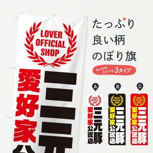 【ネコポス送料360】 のぼり旗 三元豚/愛好家公認店のぼり EWKP ブランド肉