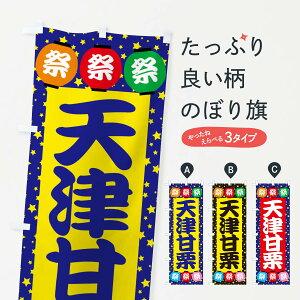 【ネコポス送料360】 のぼり旗 天津甘栗のぼり EK2E 屋台お菓子