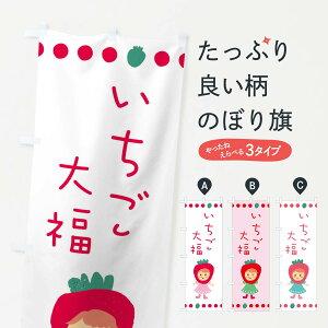 【ネコポス送料360】 のぼり旗 いちご大福・苺・イチゴのぼり EKAL 大福・大福餅