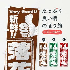 【ネコポス送料360】 のぼり旗 落花生/野菜のぼり EKRR