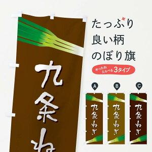 【ネコポス送料360】 のぼり旗 九条ねぎのぼり EKW3 野菜