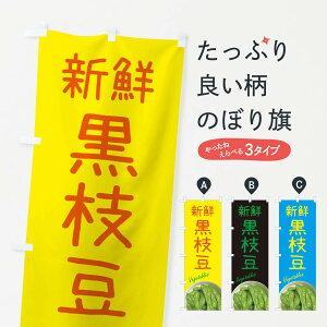 【ネコポス送料360】 のぼり旗 枝豆のぼり E832 黒枝豆 ビール