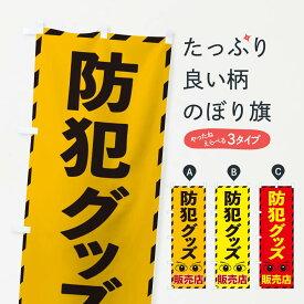 【ネコポス送料360】 のぼり旗 防犯グッズのぼり E8R5