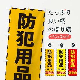 【ネコポス送料360】 のぼり旗 防犯用品のぼり E8RH 防犯グッズ