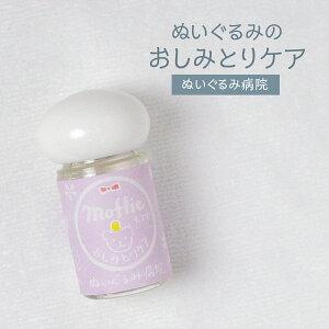おしみとりケア(20ml) モフリー