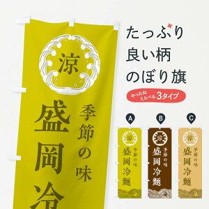 【ネコポス送料360】 のぼり旗 盛岡冷麺のぼり ELJX 冷やし中華