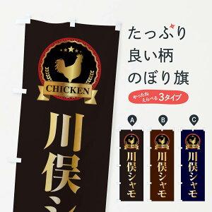 【ネコポス送料360】 のぼり旗 川俣シャモのぼり EL8Y ブランド肉