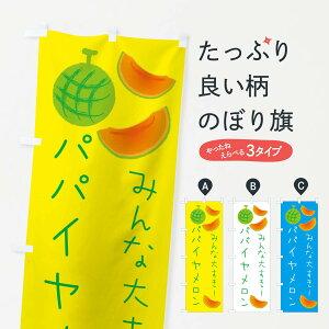 【ネコポス送料360】 のぼり旗 パパイヤメロンのぼり E9H4 果物