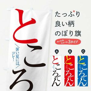【ネコポス送料360】 のぼり旗 ところてんのぼり E9XJ 水産加工物