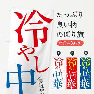 【ネコポス送料360】 のぼり旗 冷やし中華のぼり E9JW