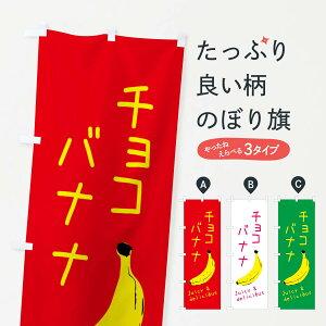 【ネコポス送料360】 のぼり旗 チョコバナナのぼり ER5H 果物 フルーツ 屋台お菓子