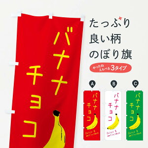 【ネコポス送料360】 のぼり旗 バナナチョコのぼり ERH4 果物 フルーツ 屋台お菓子