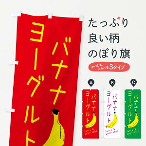 【ネコポス送料360】 のぼり旗 バナナヨーグルトのぼり ERHT 果物 フルーツ フルーツジュース