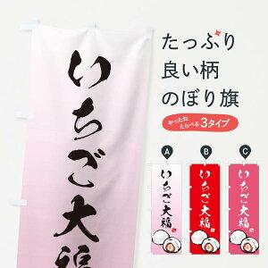 【ネコポス送料360】 のぼり旗 いちご大福のぼり ESXC 大福・大福餅