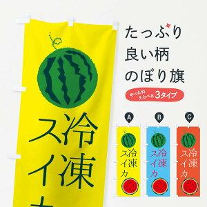 【ネコポス送料360】 のぼり旗 冷凍スイカのぼり ESKP 果物 冷凍果物・冷し野菜