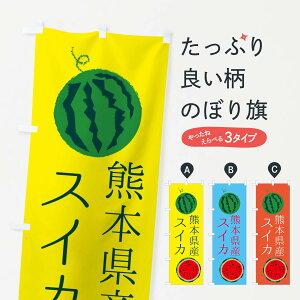 【ネコポス送料360】 のぼり旗 熊本県産スイカのぼり ES81 果物 スイカ・西瓜