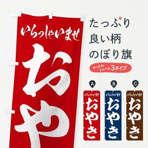 【ネコポス送料360】 のぼり旗 おやきのぼり ESSA お餅・餅菓子