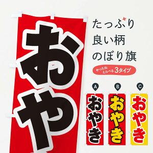 【ネコポス送料360】 のぼり旗 おやきのぼり ESS5 お餅・餅菓子