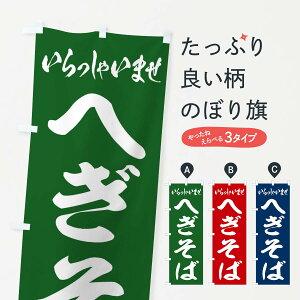 【ネコポス送料360】 のぼり旗 へぎそばのぼり EX77 そば・蕎麦