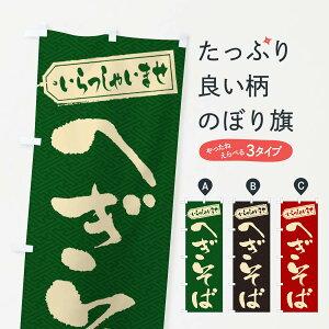 【ネコポス送料360】 のぼり旗 へぎそばのぼり EX72 そば・蕎麦