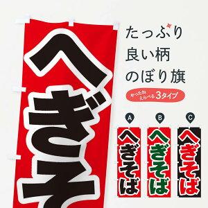 【ネコポス送料360】 のぼり旗 へぎそばのぼり EX7E そば・蕎麦