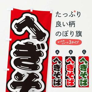 【ネコポス送料360】 のぼり旗 へぎそばのぼり EX73 そば・蕎麦