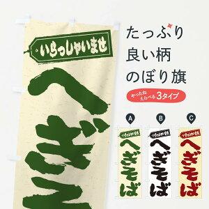 【ネコポス送料360】 のぼり旗 へぎそばのぼり EX7F そば・蕎麦