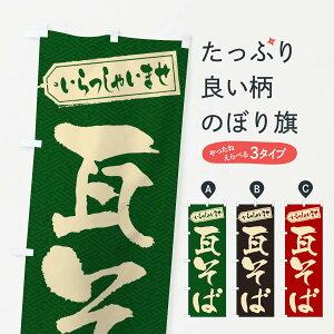 【ネコポス送料360】 のぼり旗 瓦そばのぼり EX5J そば・蕎麦