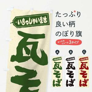 【ネコポス送料360】 のぼり旗 瓦そばのぼり EX5L そば・蕎麦