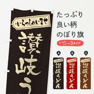 【ネコポス送料360】 のぼり旗 讃岐うどんのぼり EX61