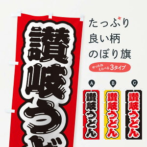 【ネコポス送料360】 のぼり旗 讃岐うどんのぼり EX6Y