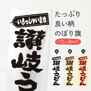 【ネコポス送料360】 のぼり旗 讃岐うどんのぼり EX67