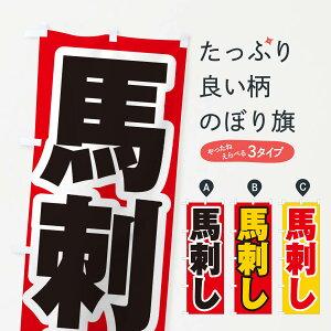 【ネコポス送料360】 のぼり旗 馬刺しのぼり EXXK 焼き肉