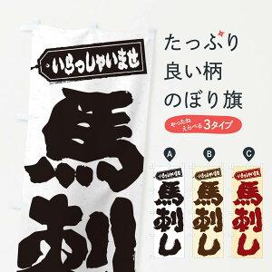 【ネコポス送料360】 のぼり旗 馬刺しのぼり EXX0 焼き肉
