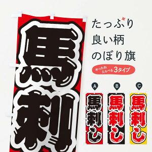 【ネコポス送料360】 のぼり旗 馬刺しのぼり EXXC 焼き肉