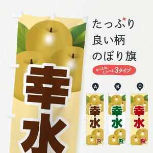 【ネコポス送料360】 のぼり旗 幸水のぼり 37T6 なし・梨