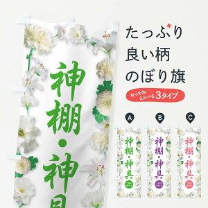 【ネコポス送料360】 のぼり旗 神棚・神具のぼり 3729