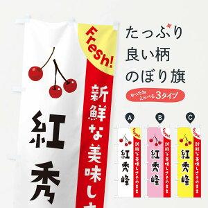 【ネコポス送料360】 のぼり旗 紅秀峰のぼり 3767 果物