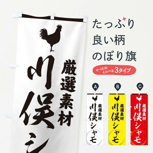 【ネコポス送料360】 のぼり旗 川俣シャモのぼり 37L5 鶏 にわとり ニワトリ ブランド肉
