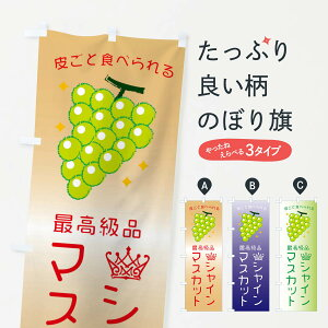 【ネコポス送料360】 のぼり旗 シャインマスカットのぼり 37SU ぶどう 果物 ぶどう・葡萄