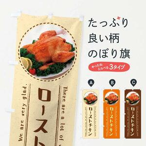 【ネコポス送料360】 のぼり旗 ローストチキンのぼり 3E6P 焼き・グリル