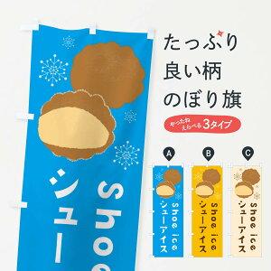 【ネコポス送料360】 のぼり旗 シューアイスのぼり 3ER8 洋菓子 アイスクリーム