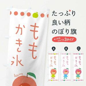 【ネコポス送料360】 のぼり旗 桃かき氷・もも・ピーチのぼり 3EUW