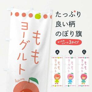 【ネコポス送料360】 のぼり旗 桃ヨーグルト・もも・ピーチのぼり 3EUR 牛乳・乳製品